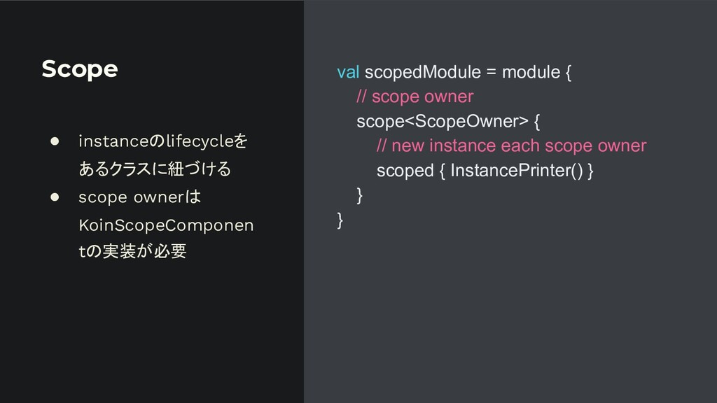 val scopedModule = module { // scope owner scop...