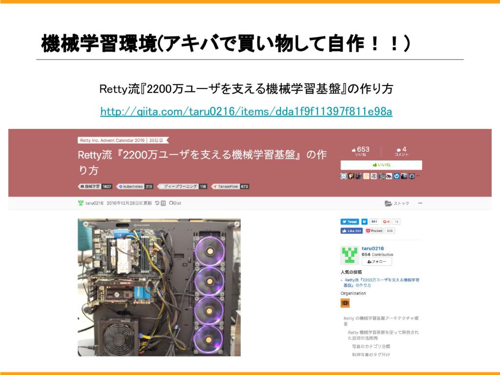 機械学習環境(アキバで買い物して自作!!) Retty流『2200万ユーザを支える機械学習基盤...