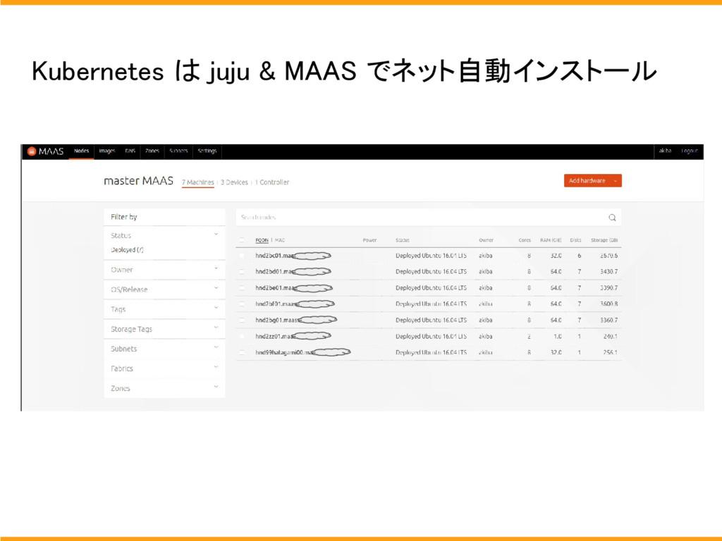 Kubernetes は juju & MAAS でネット自動インストール