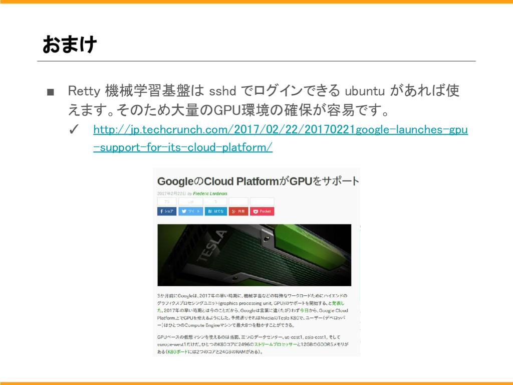 おまけ ■ Retty 機械学習基盤は sshd でログインできる ubuntu があれば使 ...