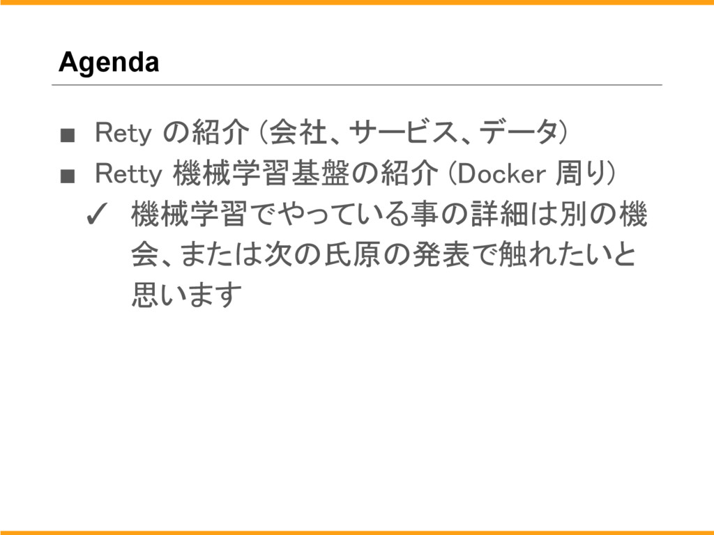 Agenda ■ Rety の紹介 (会社、サービス、データ) ■ Retty 機械学習基盤の...