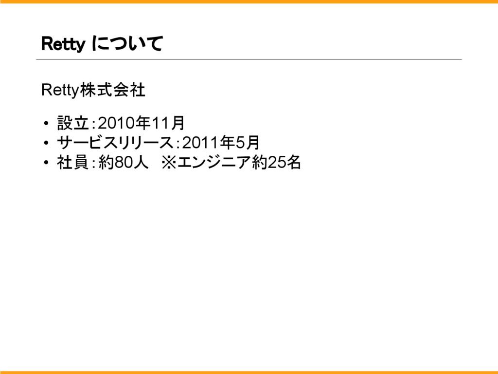 Retty について Retty株式会社 • 設立:2010年11月 • サービスリリース:2...