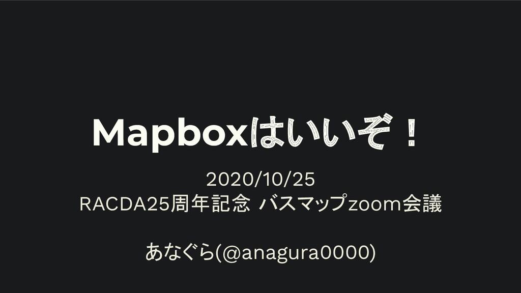 Mapboxはいいぞ! 2020/10/25 RACDA25周年記念 バスマップzoom会議 ...