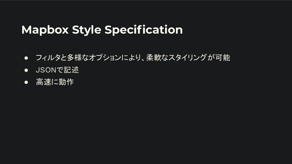 Mapbox Style Specification ● フィルタと多様なオプションにより、柔軟...
