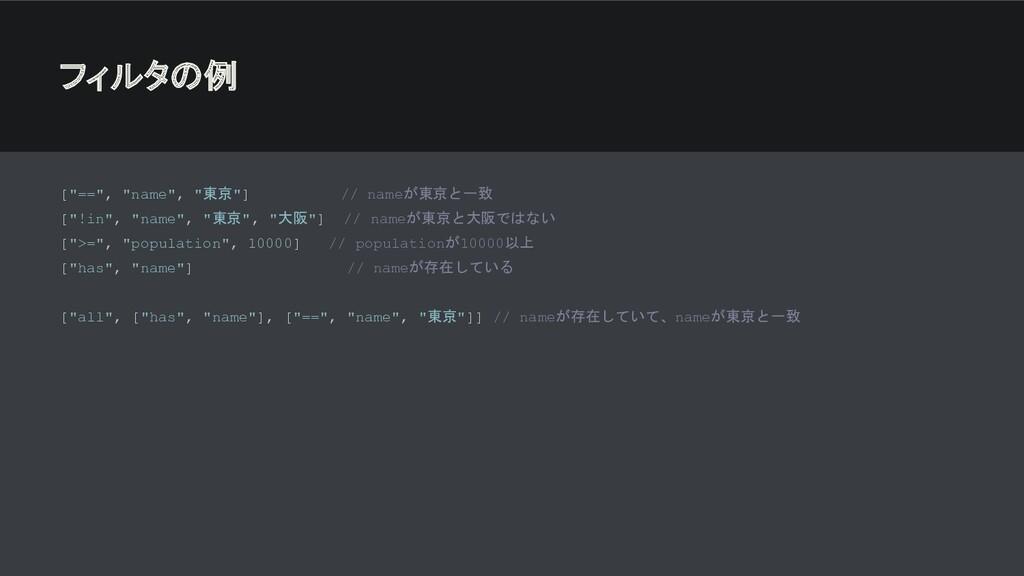 """フィルタの例 [""""=="""", """"name"""", """"東京""""] // nameが東京と一致 [""""!in..."""