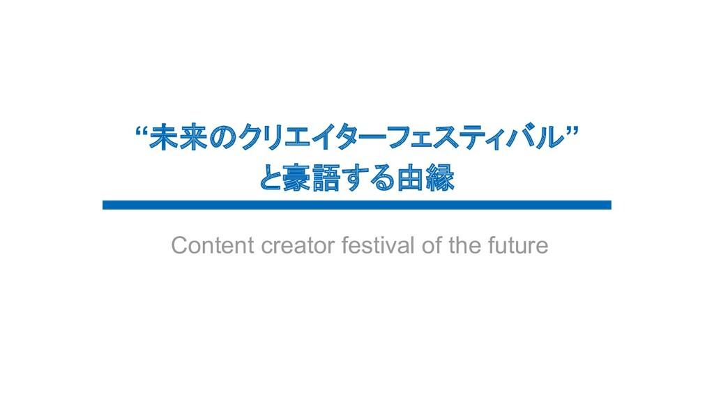 "Content creator festival of the future ""未来のクリエイ..."