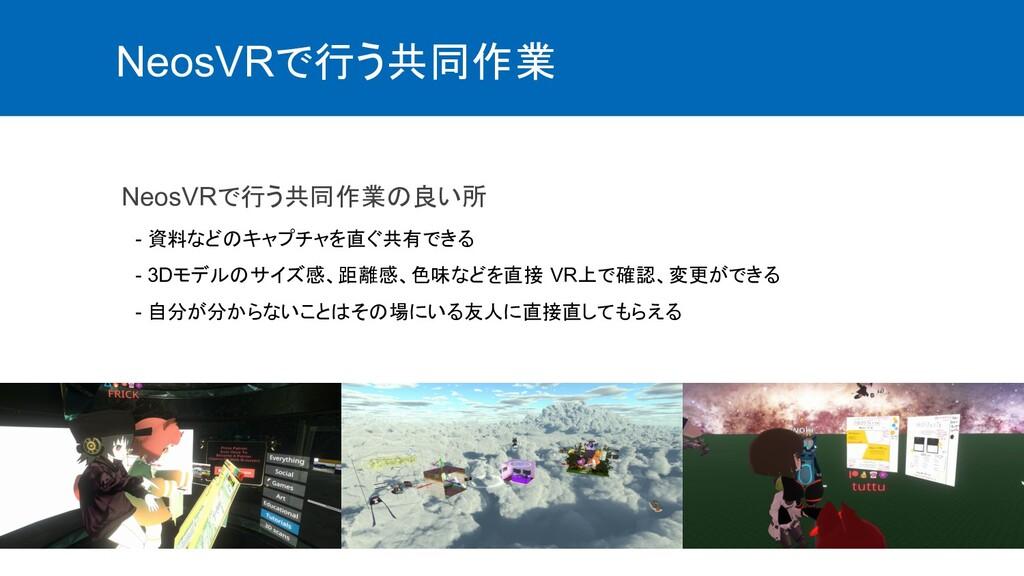 NeosVRで行う共同作業 NeosVRで行う共同作業の良い所  - 資料などのキャプチャを直...