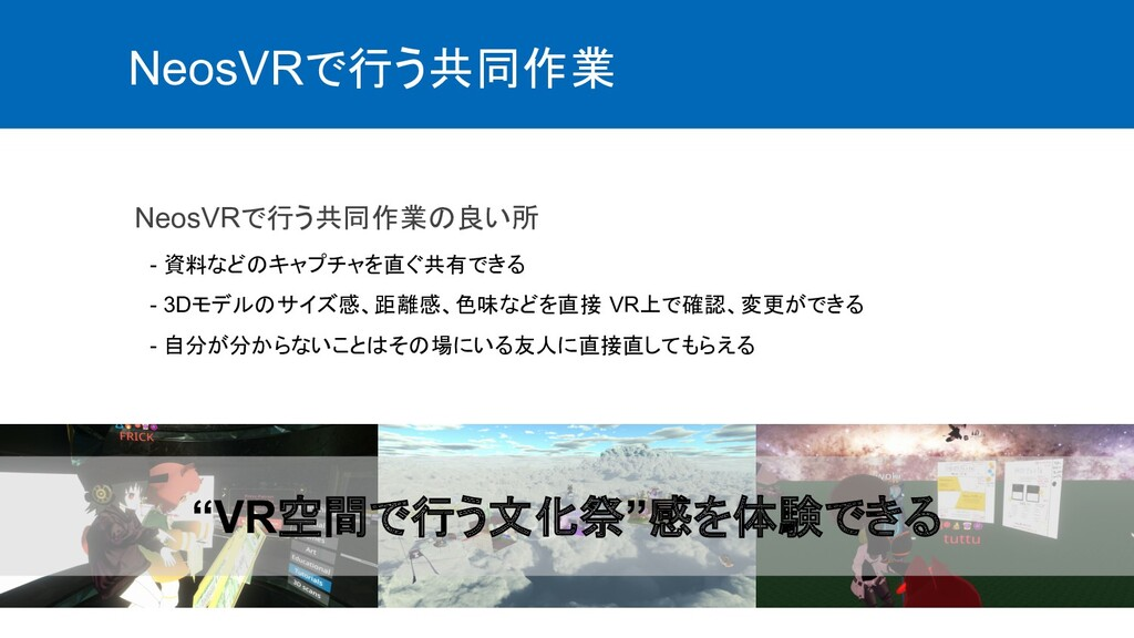 "NeosVRで行う共同作業 ""VR空間で行う文化祭""感を体験できる NeosVRで行う共同作業..."