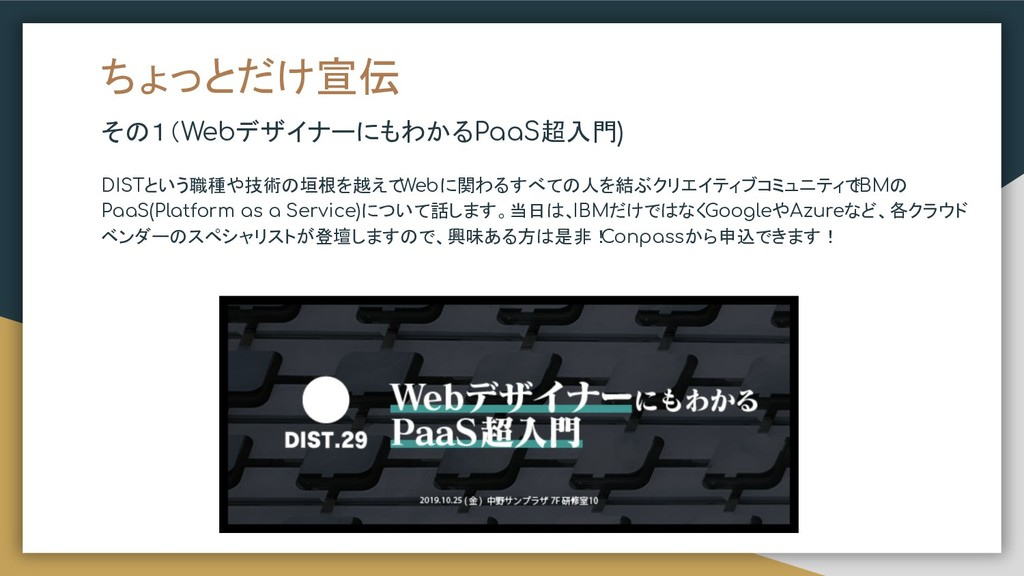 ちょっとだけ宣伝 その1(WebデザイナーにもわかるPaaS超入門) DISTという職種や技術...