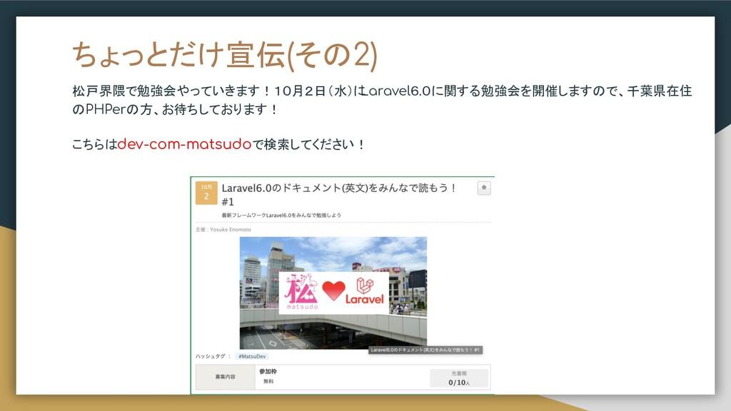 ちょっとだけ宣伝(その2) 松戸界隈で勉強会やっていきます!10月2日(水)に Laravel...