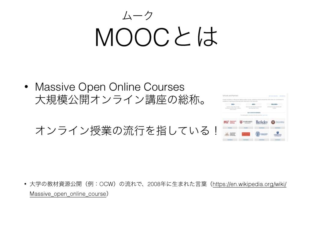 MOOCͱ • Massive Open Online Courses  େنެ։Φϯϥ...