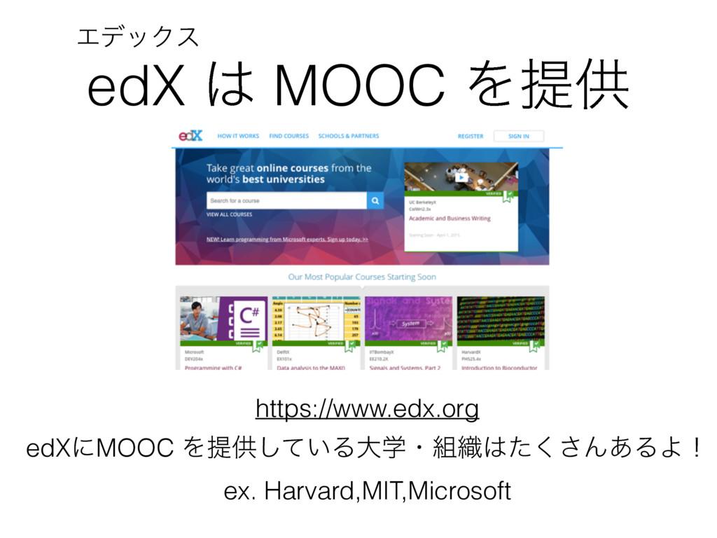 edX  MOOC Λఏڙ https://www.edx.org ΤσοΫε edXʹMO...
