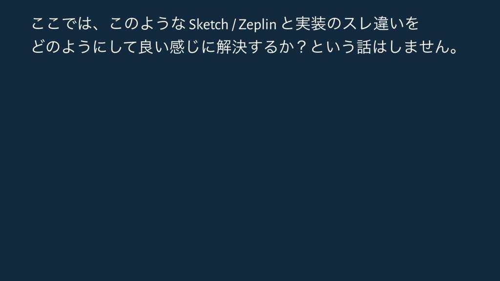͜͜Ͱɺ͜ͷΑ͏ͳ Sketch / Zeplin ͱ࣮ͷεϨҧ͍Λ ͲͷΑ͏ʹͯ͠ྑ͍ײ...