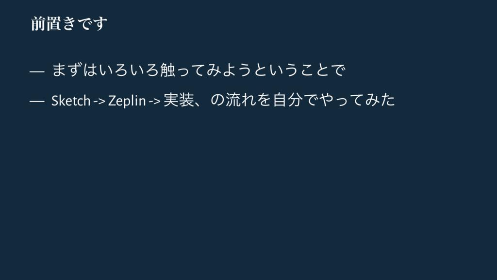 લஔ͖Ͱ͢ — ·͍ͣΖ͍Ζ৮ͬͯΈΑ͏ͱ͍͏͜ͱͰ — Sketch -> Zeplin ...