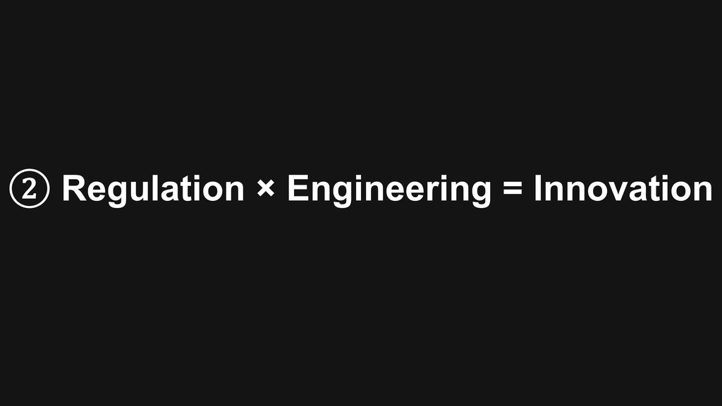 ② Regulation × Engineering = Innovation