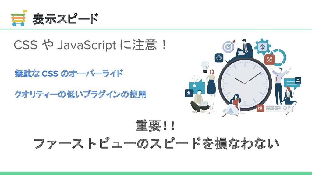 表示スピード CSS や JavaScript に注意! 重要!! ファーストビューのスピード...