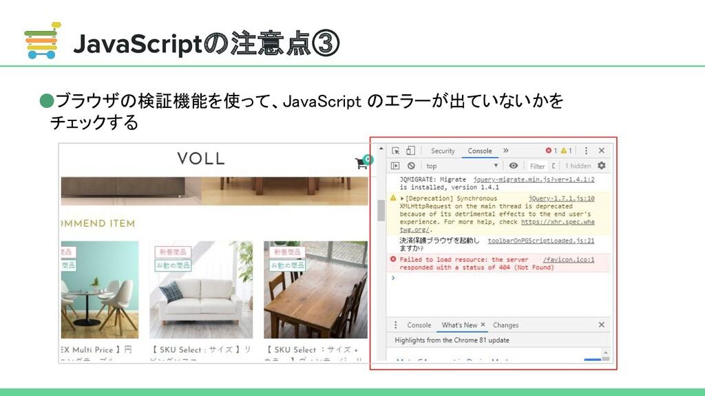 JavaScriptの注意点③ ●ブラウザの検証機能を使って、JavaScript のエラーが...