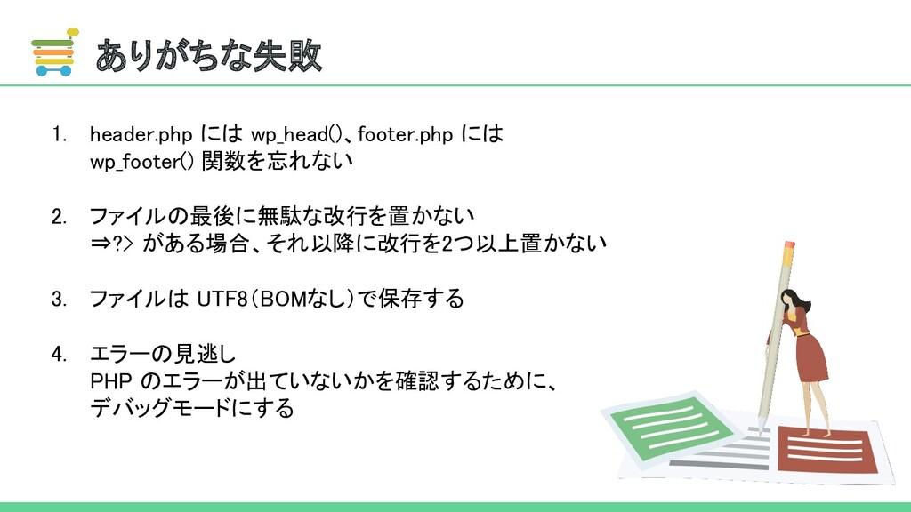 ありがちな失敗 1. header.php には wp_head()、footer.php に...