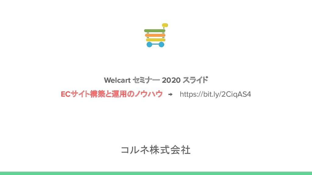 Welcart セミナー 2020 スライド ECサイト構築と運用のノウハウ →  https...