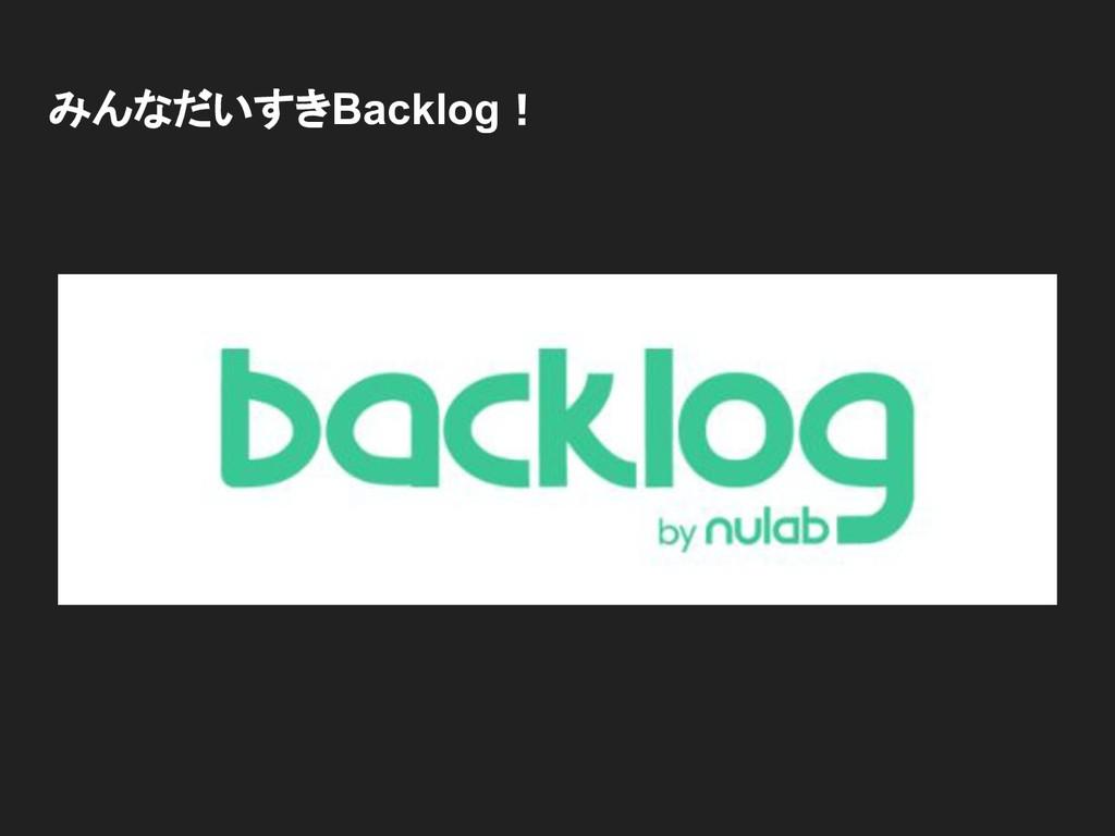 みんなだいすきBacklog!