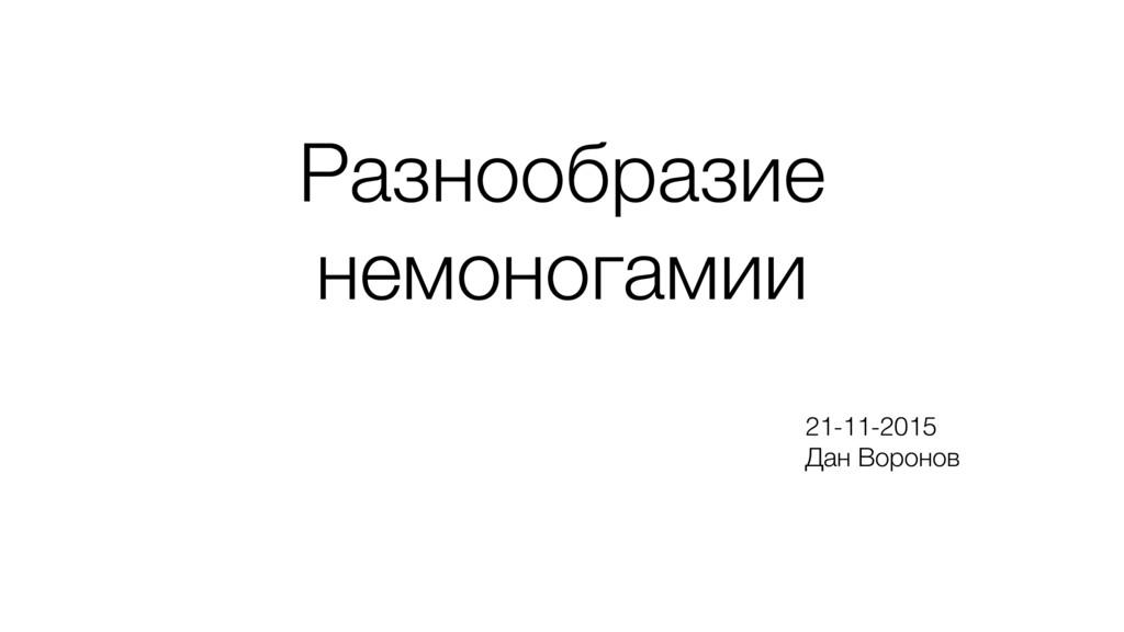 Разнообразие немоногамии 21-11-2015 Дан Воронов