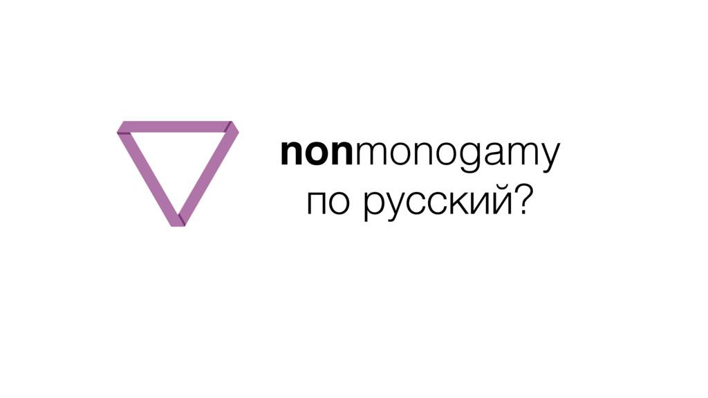 nonmonogamy по русский?