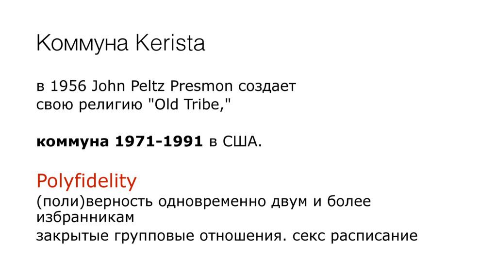 Коммуна Kerista в 1956 John Peltz Presmon созда...