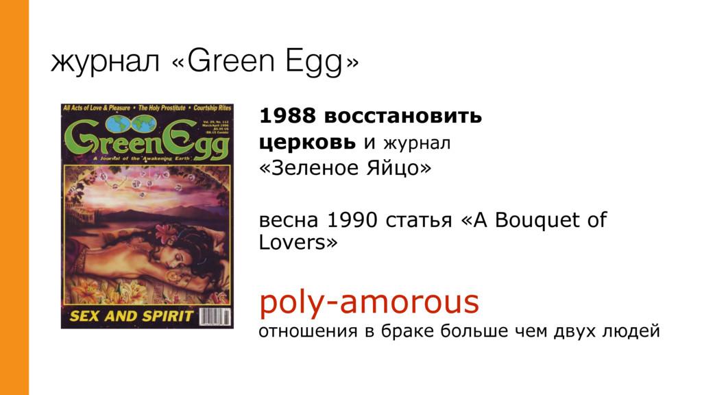 журнал «Green Egg» 1988 восстановить церковь и ...