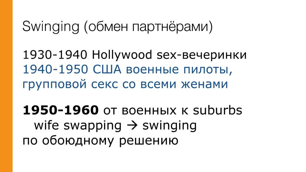 Swinging (обмен партнёрами) 1930-1940 Hollywood...