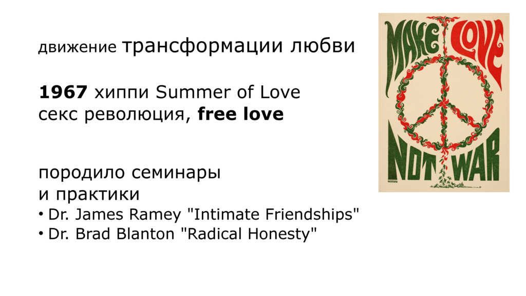 движение трансформации любви 1967 хиппи Summer ...