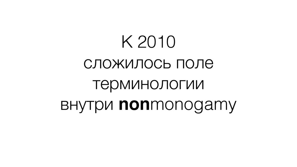 К 2010 сложилось поле терминологии внутри nonmo...