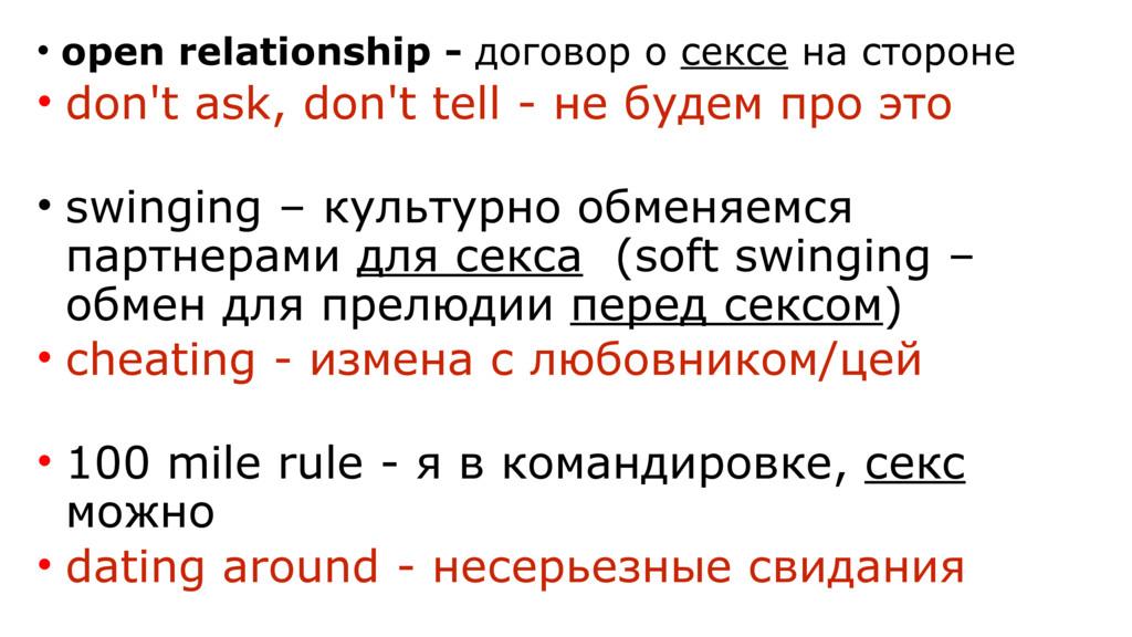 • open relationship - договор о сексе на сторон...
