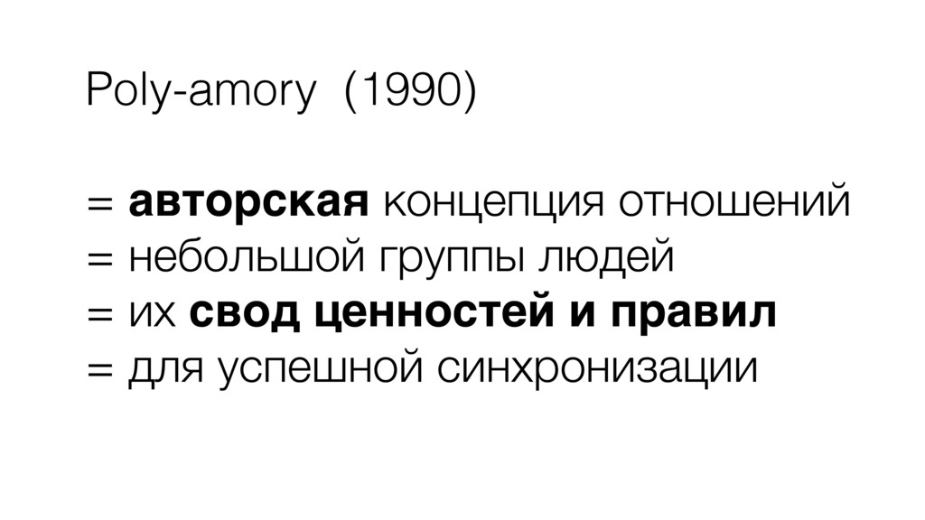 Poly-amory (1990) = авторская концепция отношен...