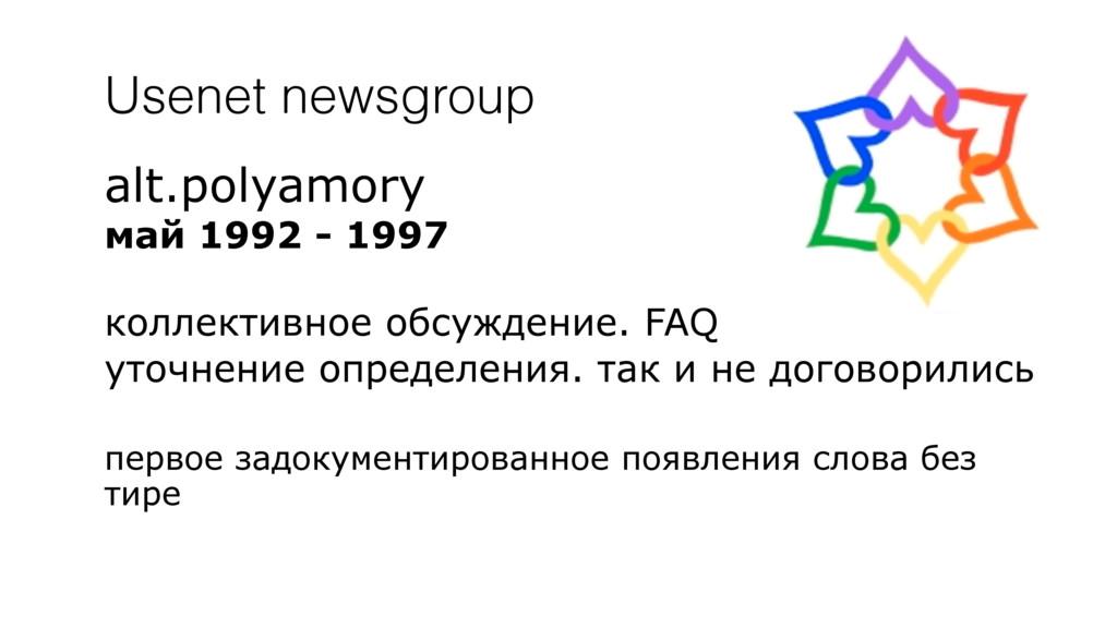Usenet newsgroup alt.polyamory май 1992 - 1997 ...