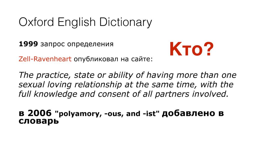 Oxford English Dictionary 1999 запрос определен...