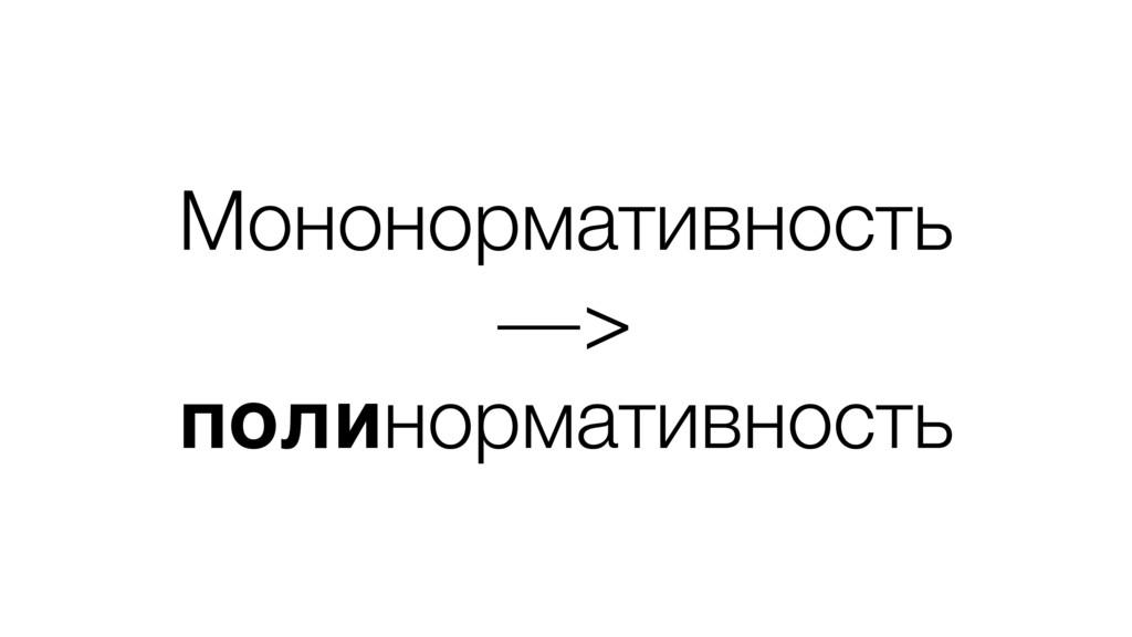 Мононормативность —> полинормативность
