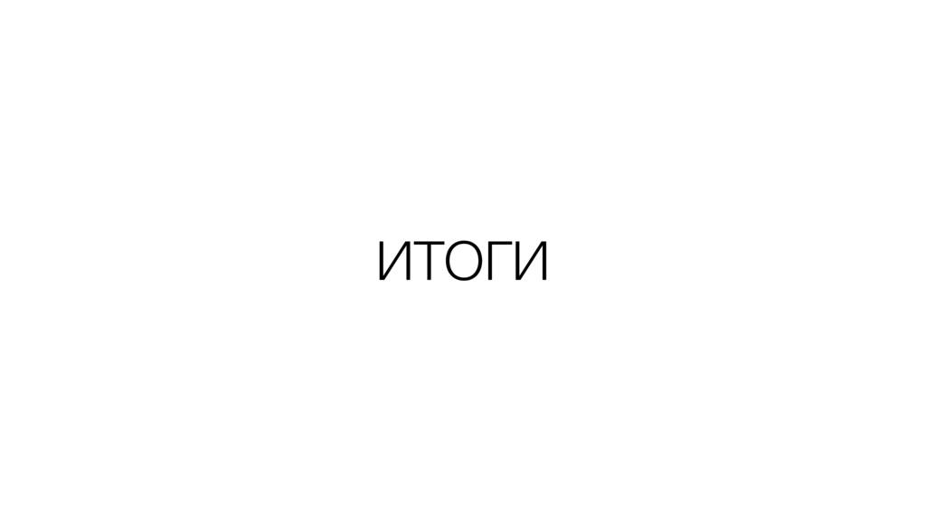 ИТОГИ