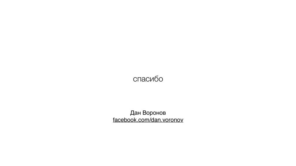 Дан Воронов! facebook.com/dan.voronov спасибо