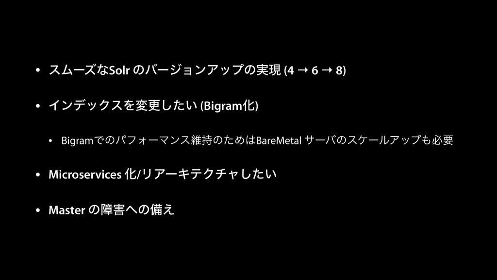 • εϜʔζͳSolr ͷόʔδϣϯΞοϓͷ࣮ݱ (4 → 6 → 8) • ΠϯσοΫεΛม...