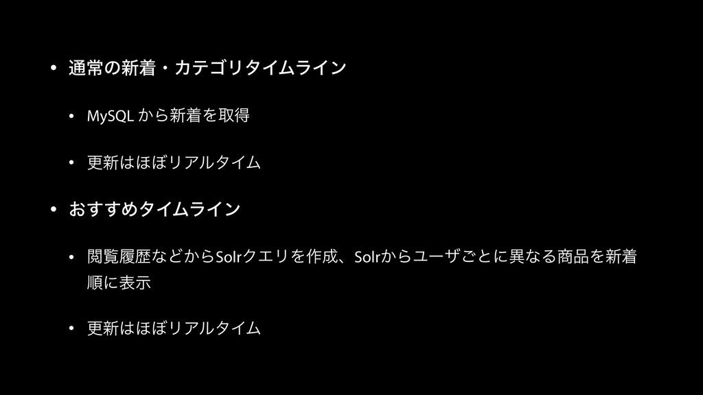 • ௨ৗͷ৽ணɾΧςΰϦλΠϜϥΠϯ • MySQL ͔Β৽ணΛऔಘ • ߋ৽΄΅ϦΞϧλΠ...