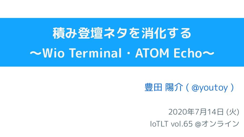 2020年7月14日 (火) IoTLT vol.65 @オンライン   豊田 陽介 ( @y...