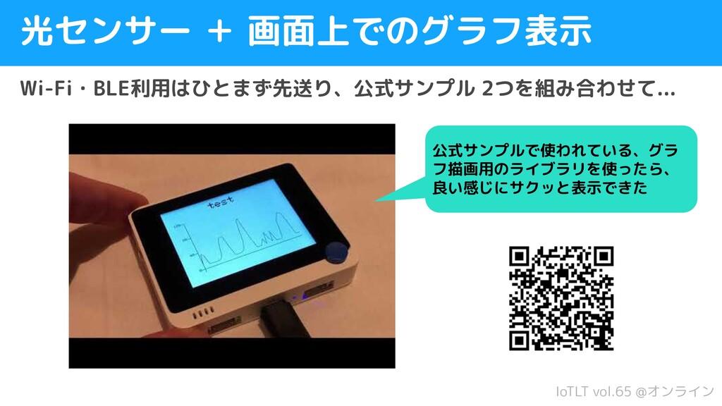 IoTLT vol.65 @オンライン 光センサー + 画面上でのグラフ表示 Wi-Fi・BL...