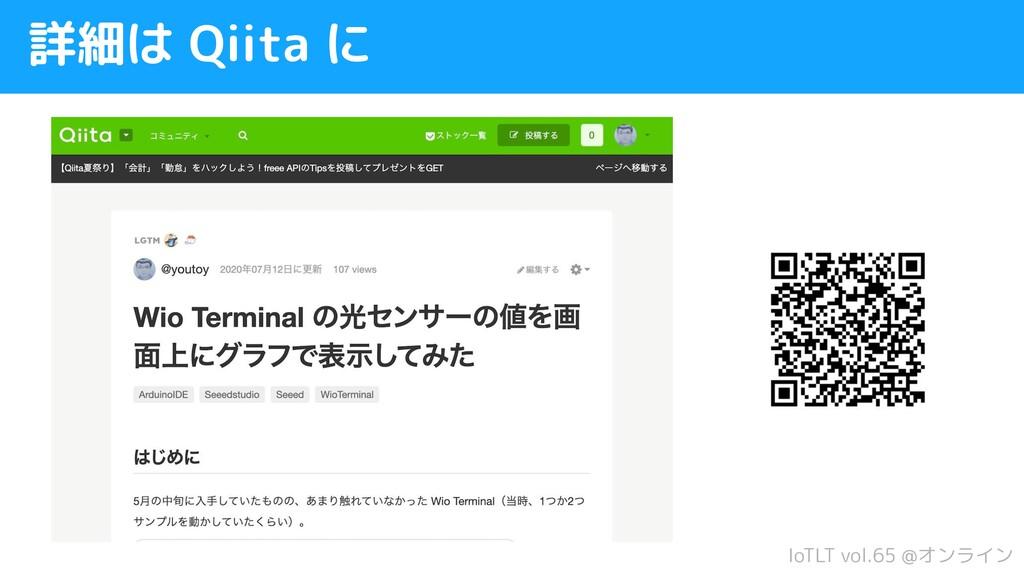 IoTLT vol.65 @オンライン 詳細は Qiita に
