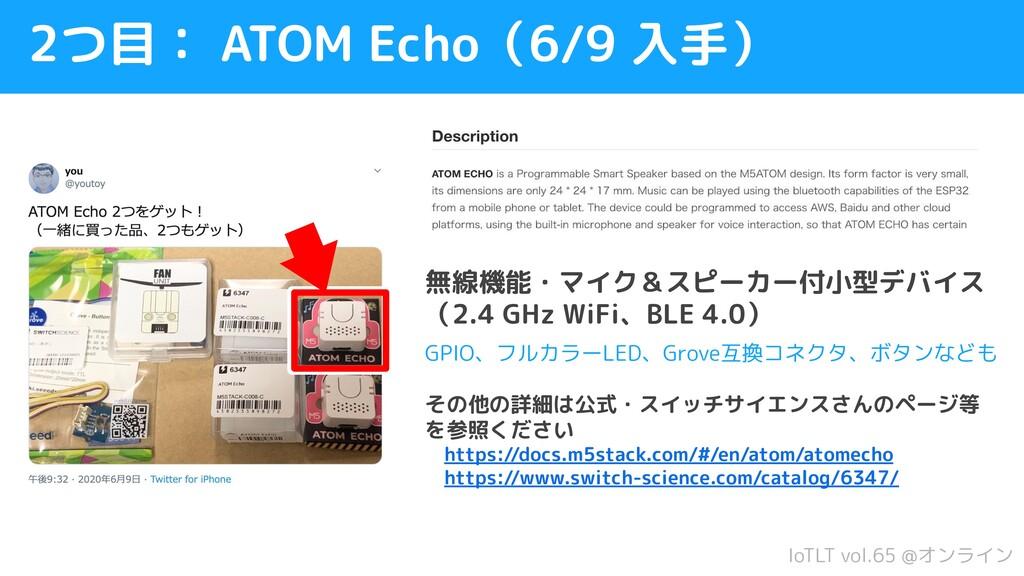 IoTLT vol.65 @オンライン 2つ目: ATOM Echo(6/9 入手) 無線機能...