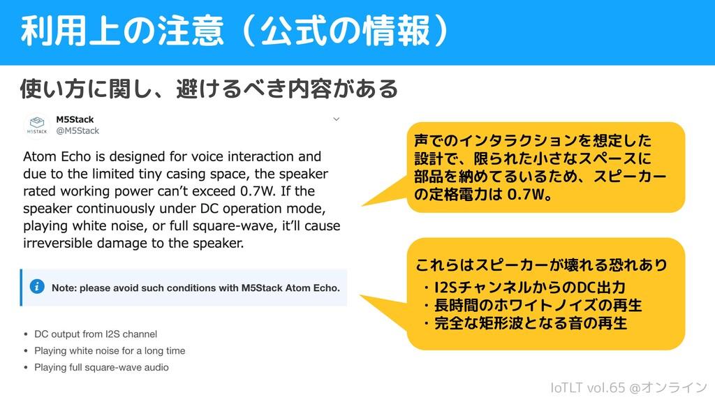 IoTLT vol.65 @オンライン 利用上の注意(公式の情報) 使い方に関し、避けるべき内...
