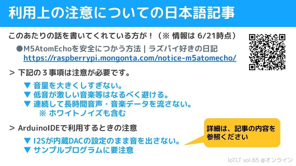 IoTLT vol.65 @オンライン 利用上の注意についての日本語記事 このあたりの話を書い...