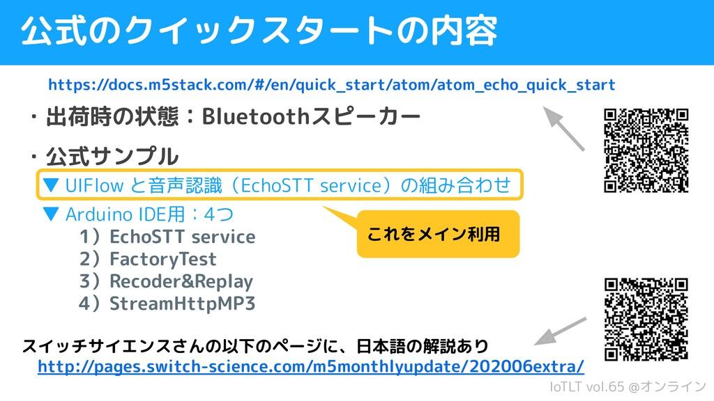 ・出荷時の状態:Bluetoothスピーカー ・公式サンプル  ▼ UIFlow と音声認識(...