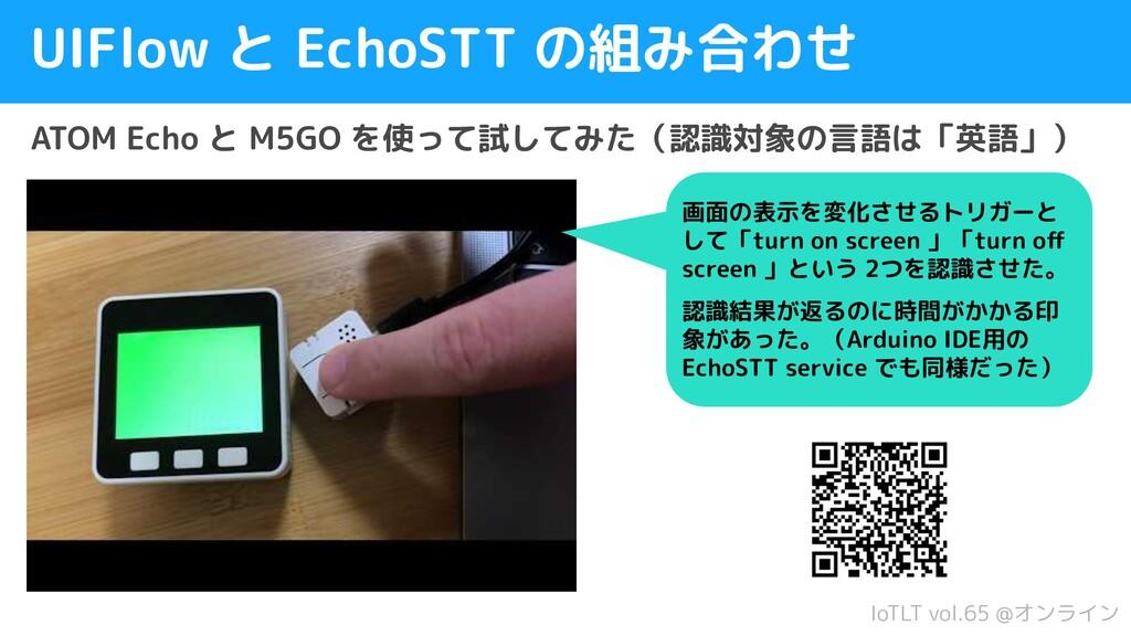 IoTLT vol.65 @オンライン UIFlow と EchoSTT の組み合わせ ATO...