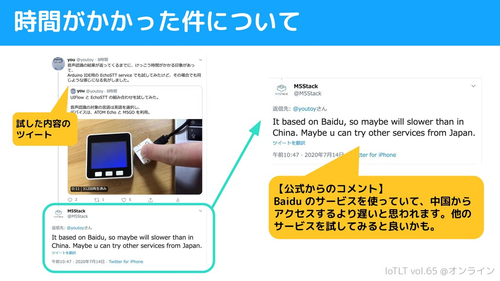 IoTLT vol.65 @オンライン 時間がかかった件について 試した内容の ツイート 【公...