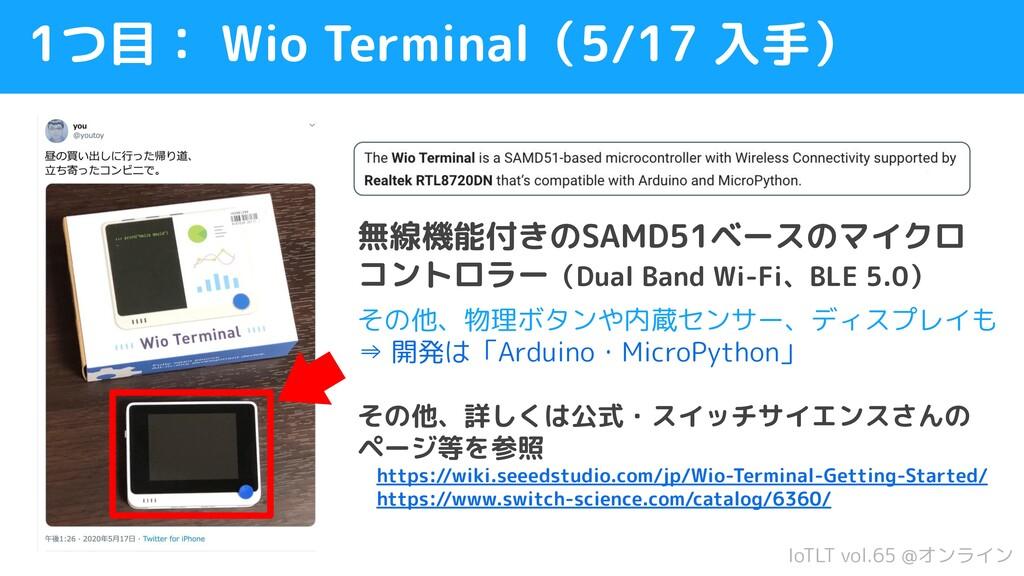 IoTLT vol.65 @オンライン 1つ目: Wio Terminal(5/17 入手) ...